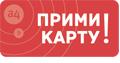 Логотип ПРИМИ КАРТУ!