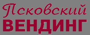 Логотип Псковский ВЕНДИНГ