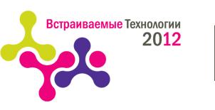 Вcтраиваемые технологии 2012