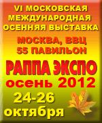 «Аттракционы и развлекательное оборудование РАППА ЭКСПО ОСЕНЬ - 2012»
