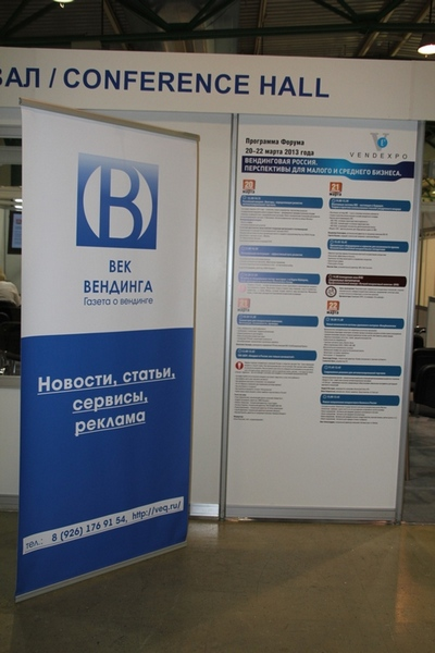 Conference Hall от 10.04.2013 0:00:00