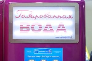 Автоматы по продаже газировки от 6 ноября 2013 г.