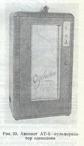 Автомат по продаже одеколона от 15 января 2014 г.