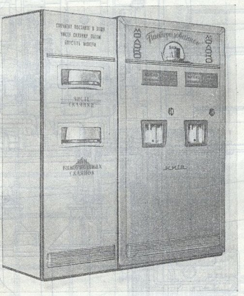 Автомат по продаже молока от 15.01.2014 0:00:00