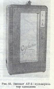 Автомат по продаже одеколона от 20 мая 2015 г.