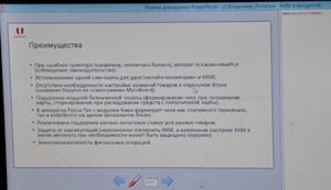 Выставка VendExpo 2017. Владимир Лопатин. ККТ для вендинга. Презентация. Слайд «Преимущества» от 2 марта 2017 г.