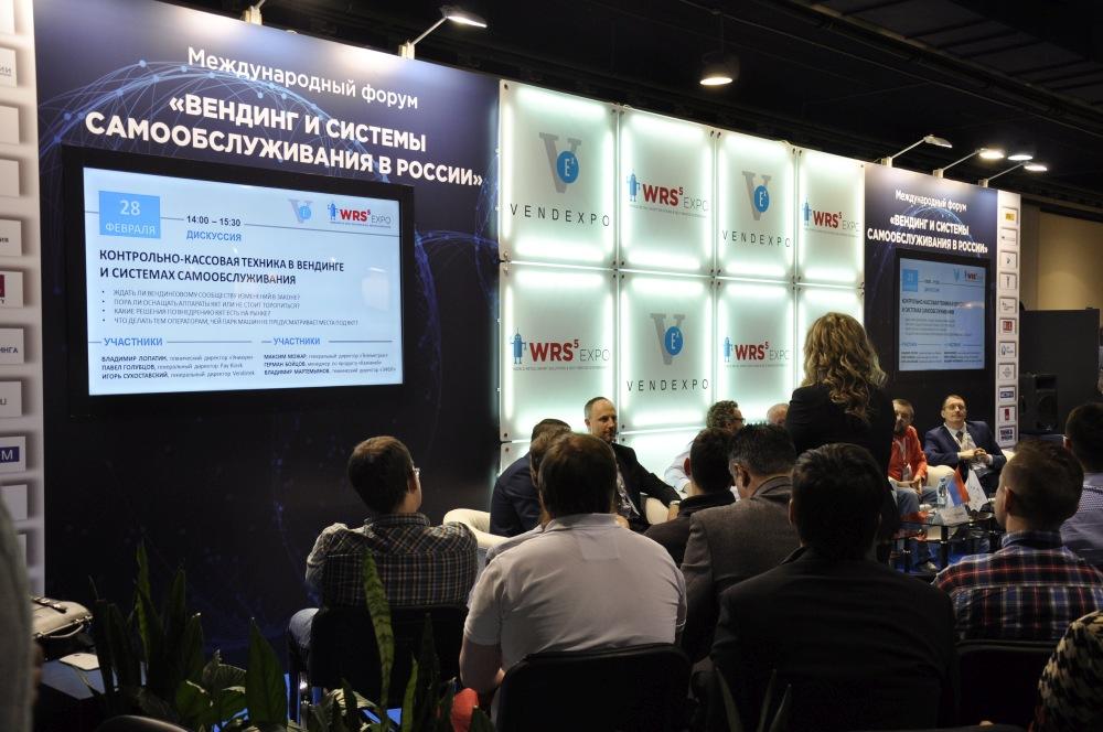 Форум по организации ККТ в вендинге. VendExpo 2017 от 01.03.2017 0:00:00