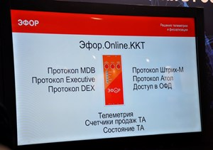 ЭФОР. ККТ. VendExpo 2017. Россия. Москва от 3 марта 2017 г.
