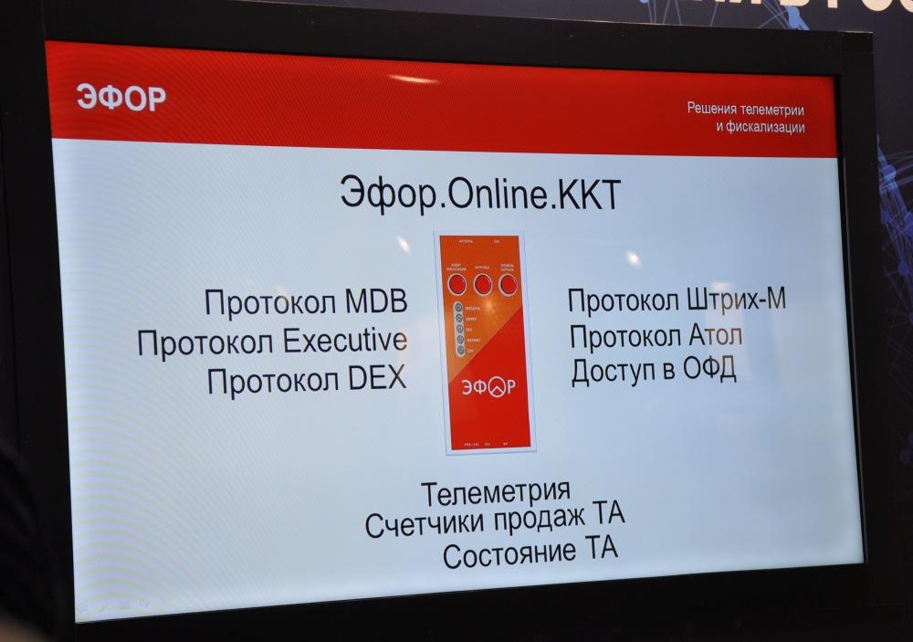 ЭФОР. ККТ. VendExpo 2017. Россия. Москва от 03.03.2017 0:00:00