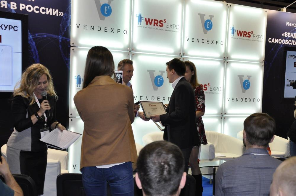 Награждение победителей конкурса «Лучший вендинговый напиток». VendExpo 2017 от 03.03.2017 0:00:00