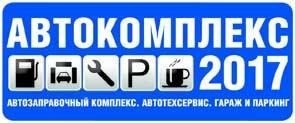 Московская международная выставка «Автокомплекс-2017» (Автозаправочный комплекс. Автотехсервис. Гараж и паркинг)
