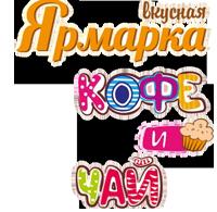 Вкусная ярмарка «Кофе и Чай» 2017 в Сокольниках