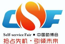 Международная китайская выставка вендинга и оборудования самообслуживания (China VMF 2018)