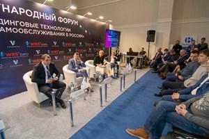 Спикеры деловой программы выставки VendExpo 2018 от 2 апреля 2018 г.
