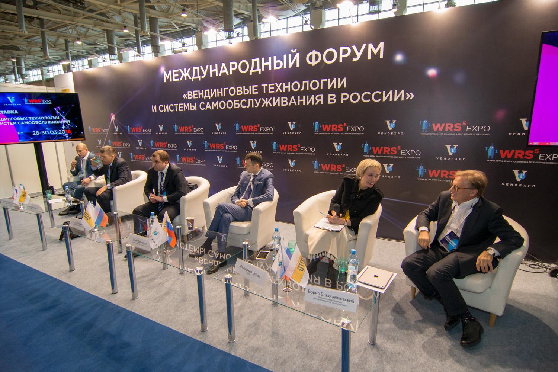 Спикеры форума ВендЭкспо 2018 от 02.04.2018 9:42:00