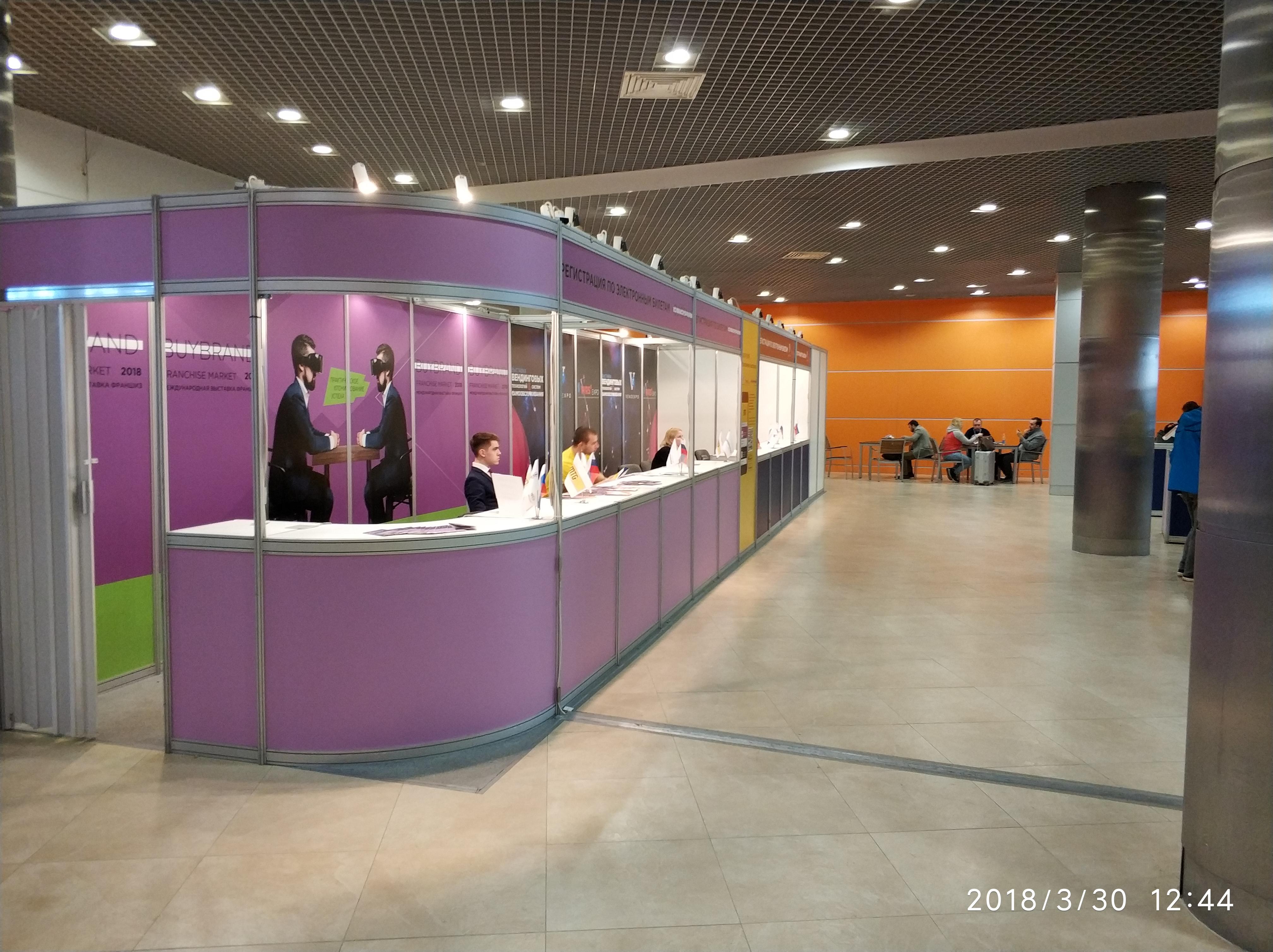 VendExpo 2018. Стойка регистрации по электронным билетам от 02.04.2018 11:10:00
