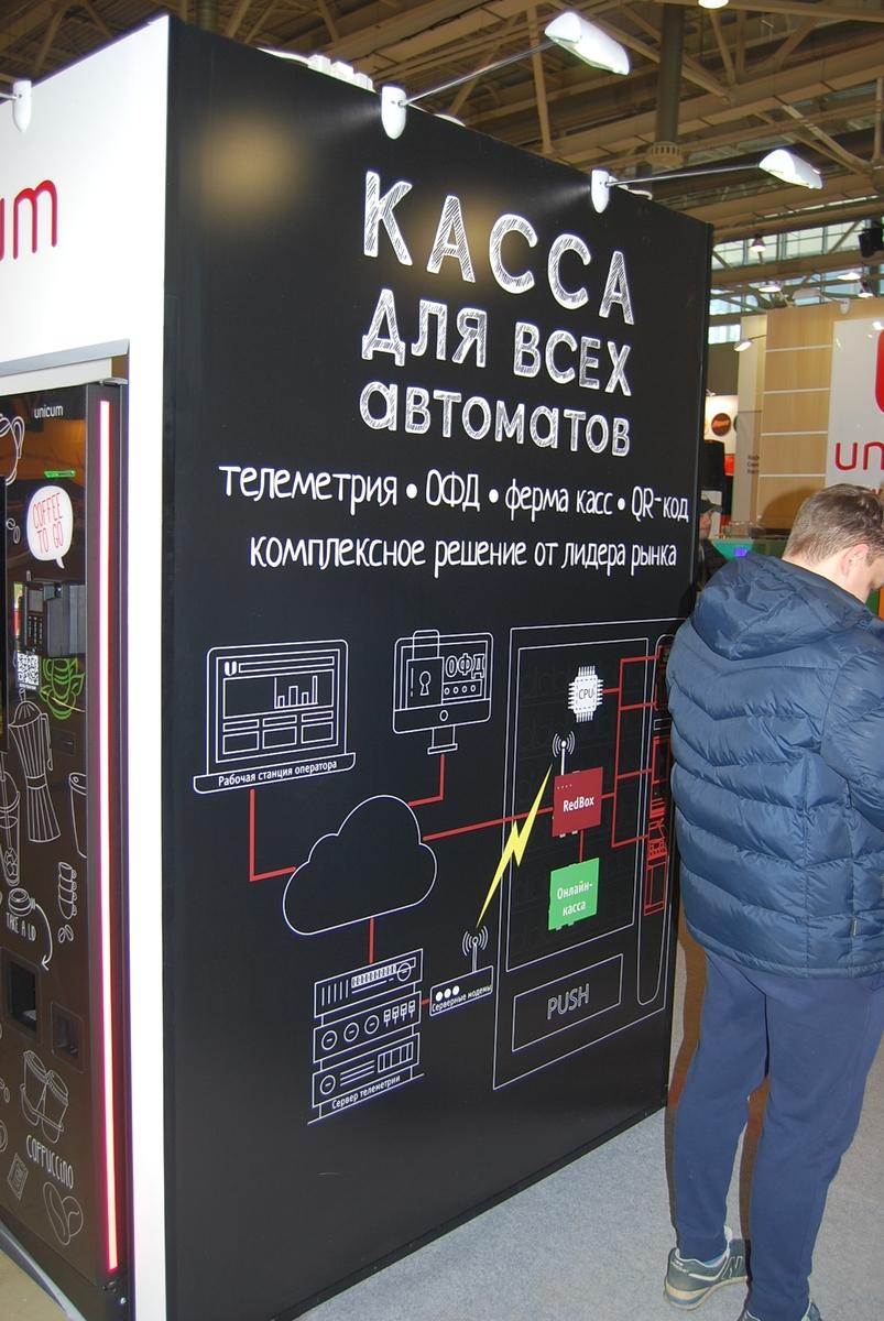 VendExpo 2018. Решение УНИКУМ для касс-онлайн от 05.04.2018 7:45:00