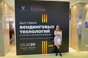 VendExpo 2019 - таблоид выставки от 25 марта 2019 г.