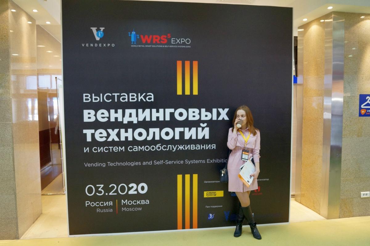 VendExpo 2019 - таблоид выставки от 25.03.2019 0:00:00