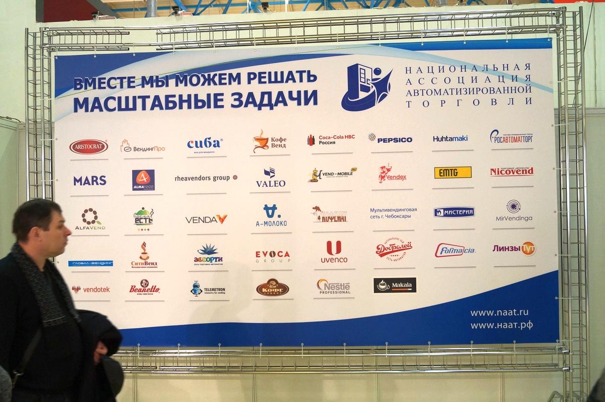 Организаторы, спонсоры и партнеры выставки VendExpo 2019 от 25.03.2019 0:00:00
