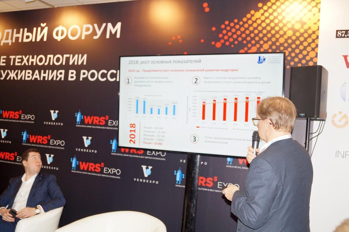 VendExpo 2019. Борис Белоцерковский на деловой программе выставки от 25.03.2019 0:00:00