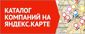Каталог вендинговых компаний на Яндекс.Карте