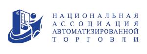 НААТ. Национальная Ассоциация Автоматизированной Торговли