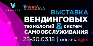 12 международная выставка вендинговых технологий VendExpo 2018 пройдет 28-30 марта 2018 г.