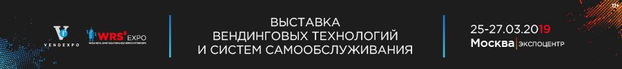 C 25-27 марта 2019 г. в Москве в «Экспоцентр» в 13-ый раз пройдет международная выставка вендинговых технологий VendExpo