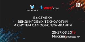 Vending Expo 2019 ждет вас!