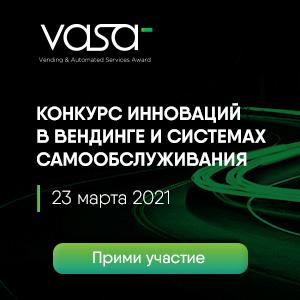 Конкурс VASA 21 начинает прием заявок