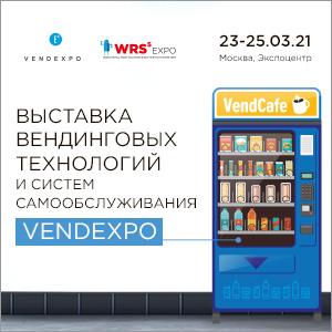 Международная выставка VendExpo 2021 и WRS5