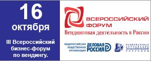 Всероссийский форум по вендингу пройдёт 18 октября 2017 г