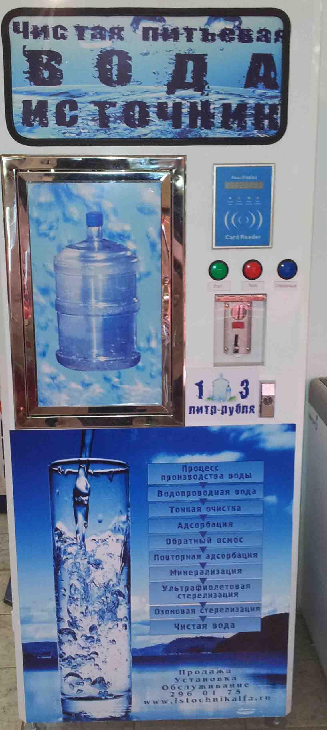 автомат по розливу воды в тару потребителя