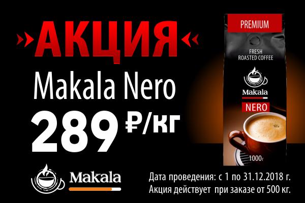 До 31 декабря 2018 года Вы можете приобрести наш кофе Makala Nero по специальной цене!