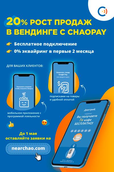 20% рост выручки на вендингах с использованием мобильного приложения ChaoPay