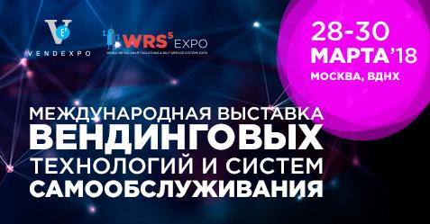Ключевое событие индустрии вендинга в России - VendExpo 2018!