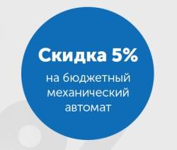 Скидка 5% на механический автомат!