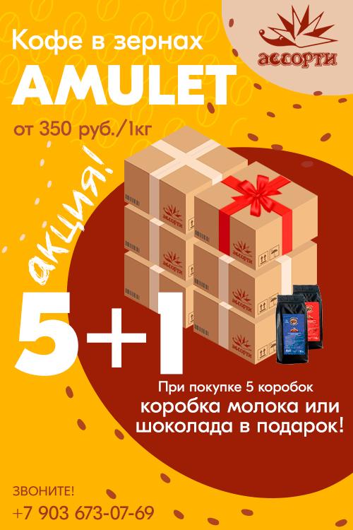 Коробка молока или шоколада в подарок!!! Весь июнь 2021 года!