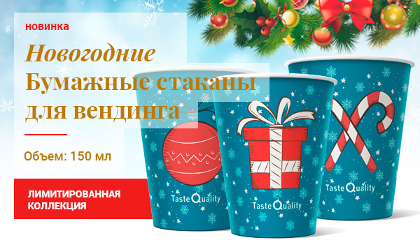 Новогодние бумажные стаканчики  для вендинга от компании Формация