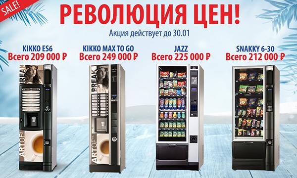Новые итальянские торговые автоматы NECTA по новым революционным ценам!
