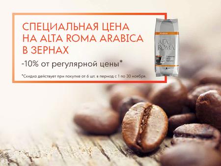 ALTA ROMA ARABICA со скидкой 10%