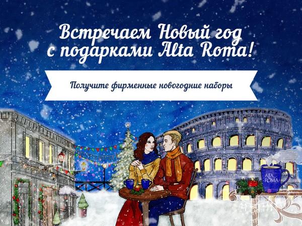 Новый год с подарками ALTA ROMA от компании Almafood!