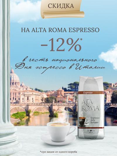 Скидка ALTA ROMA ESPRESSO 12%