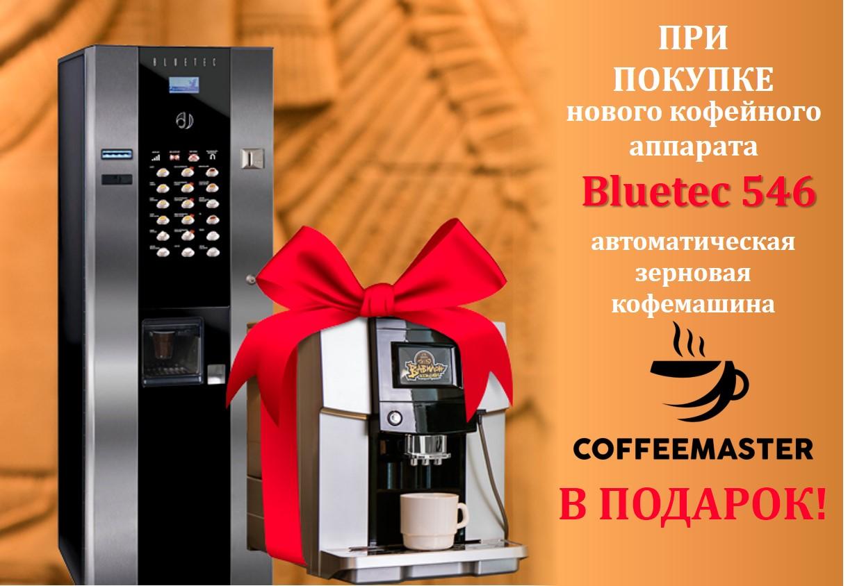 Акции и скидки в интернет-магазине Кофеманофф купить 36