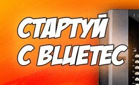 СТАРТУЙ С BLUETEC С 8 июня по 31 июля 2017