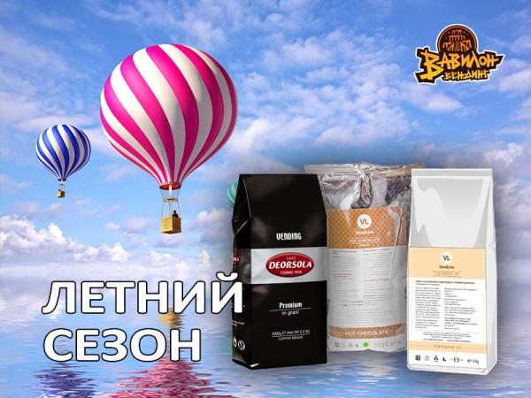 Cезон бонусов и скидок на ассортимент натурального кофе и ингредиентов от Вавилон-вендинг
